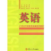 英语(21世纪中职教育新编系列教材)