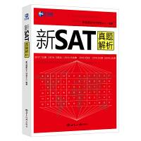 新SAT真题解析—新航道英语学习丛书