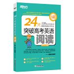 新东方 24天突破高考英语阅读