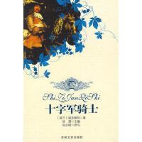【二手旧书9成新】【正版现货包邮】十字军骑士 (波)显克维奇;张志刚写 吉林文史出版社