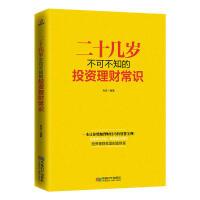 二十几岁不可不知的投资理财常识 金融经济投资理财基础知识入门读物 投资理财学 家庭理财 新手金融常识投资知识入门书籍书