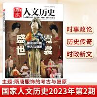 【2021年2月下4期】国家人文历史2021年2月第4期总268期 苏轼的朋友圈 群星闪耀下的文化盛世 历史类期刊
