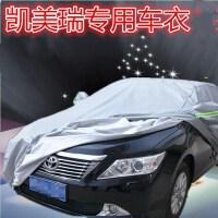 丰田第七代/7代新凯美瑞专用车衣车罩加厚防晒防雨衣防雪车套SN0196