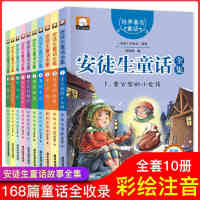 全10册安徒生童话全集注音版卖火柴的小女孩等世界著名童话选小学生课外阅读儿童童话故事书