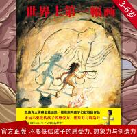 小贝壳绘本馆 世界上幅画 7-10岁儿童知识科普绘本 3-6岁宝宝睡前故事图画书 少年儿童文学童书读物 凯迪克大奖得主
