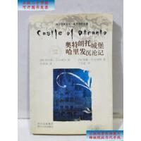 【二手9成新】�W特朗托城堡 哈里�l沉�S� /[美]�R拉斯・瓦��浦�� 四川人民出版