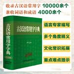古汉语常用字字典(单色本)商务印书馆