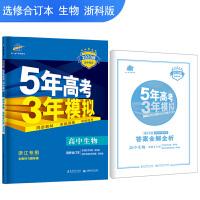 五三 浙江专用 高中生物 选修1、3合订本 浙科版 2020版高中同步 5年高考3年模拟 曲一线科学备考
