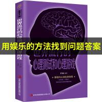 最强大脑 世界流行的心理测试和心理游戏潜逻辑思维记忆力训练开发智力人际交往心理学 脑力开发心理学测试书 抑郁症心理测试
