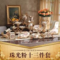 欧式树脂装饰大套装家居客厅装饰品 大果盘花瓶创意摆件 乳 乳白色 珠光粉13件套