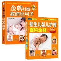 金牌月嫂教你坐月子与新生儿护理书籍全2册 育儿书籍0-3岁新生儿婴儿护理百科全书产后月子餐30天食谱