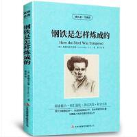 中英对照双语 钢铁是怎样炼成的 青少版语文新课标初高中学生课外阅读世界名著书籍中国儿童文学教辅 钢铁是怎样炼成的中英文