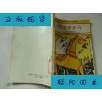 【二手旧书9成新】特洛伊木马:著名历史故事精选 /中原,丁大华主