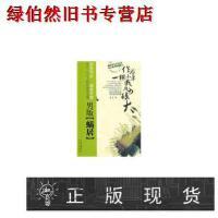【二手书旧书95成新】作为一棵小草我压力很大,卡卡,北京出版社