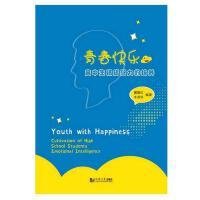 青春快乐――高中生情绪智力培养的实践