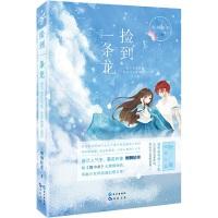 【正版二手8成新】 捡到一条龙 侧侧轻寒 长江出版社 9787549233311