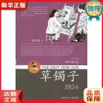 黄蓓佳5个8岁系列:草镯子 黄蓓佳 9787534667213 江苏少年儿童出版社 新华书店 品质保障