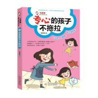 """""""我真棒""""儿童习惯养成小说 专心的孩子不拖拉"""