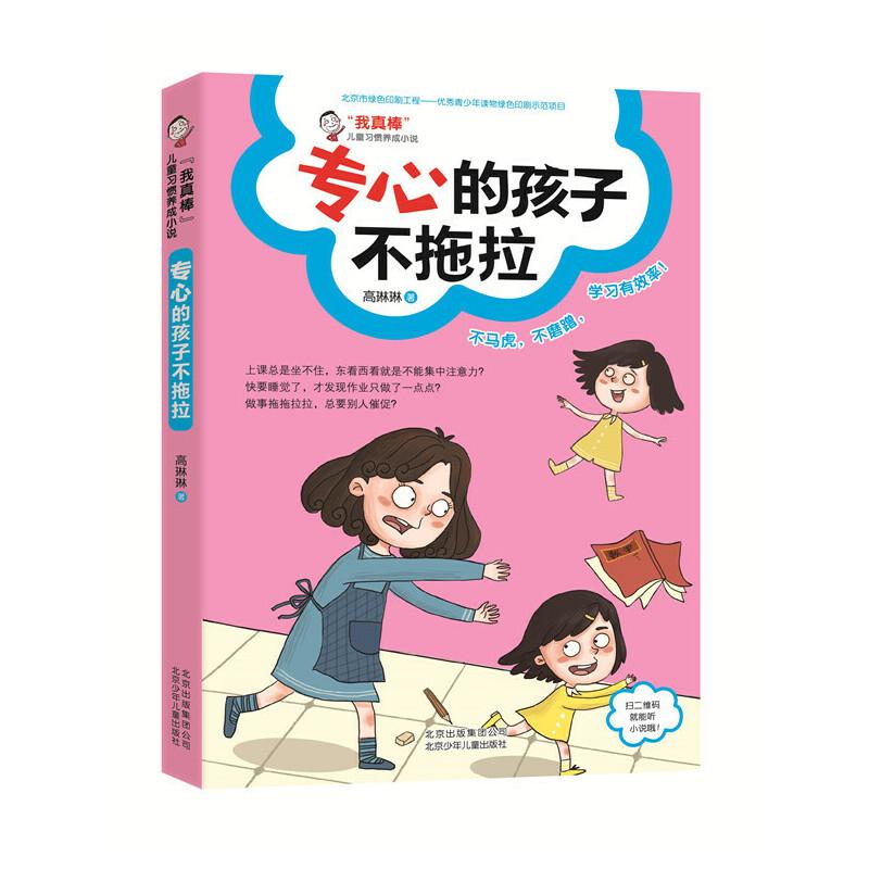 """""""我真棒""""儿童习惯养成小说    专心的孩子不拖拉 微信扫描二维码即可听到有声故事。<a target="""