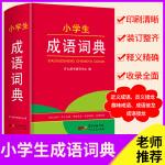 小�W生成�Z�~典 小�W生1-6年�多功能�o典�S棉o��工具��字典 �_心�o��