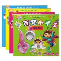 百变小手工 爱探险的朵拉卡通形象 手工制作玩具书籍全4册 3-4-5-6岁儿童智力开发游戏手工书 幼儿左右脑开发3d立