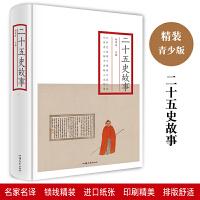 包邮 二十五史故事 历史书籍中国古代史 二十五史书籍 经典历史书籍 从历史故事中领悟兴衰之道多历史人物中汲取人生智慧