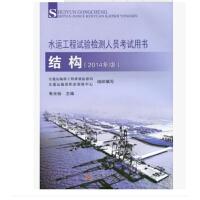 2015年公路水运工程试验检测人员考试用书 结构 第二版