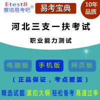 2019年河北三支一扶招募考试(职业能力测试)易考宝典手机版