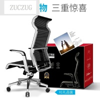 ZUCZUG人体工学电脑椅子 老板转椅电竞椅 家用网布透气办公椅 X1 礼品装 钢制脚