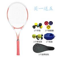 2018网球拍初学单人双人男女适用训练套装全碳纤维带线大学生训练 红色 买一送五