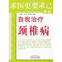 【二手旧书9成新】自我治疗颈椎病--求医更要求己 王海泉 等 9787513210669 中国中医药出版社
