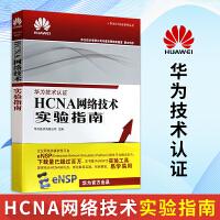 正版 HCNA网络技术实验指南 hcna华为认证 华为hcna书籍 华为技术有限公司著 eNSP使用说明 VRP基础操
