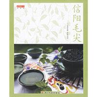 【二手旧书9成新】 信阳毛尖――品茶馆读图时代中国轻工业出版社
