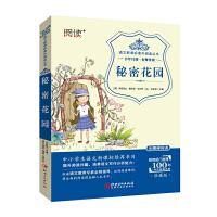 语文新课标无障碍阅读 秘密花园