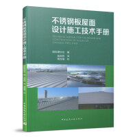 不锈钢板屋面设计施工技术手册