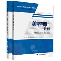 美容师 国家职业技能鉴定五级套装(共2册)五级教程+鉴定指南