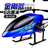 遥控飞机直升机 超大无人机飞行器玩具 充电模型儿童 男电动 玩具a270 68厘米蓝色直升机 豪华配件包+送遥控电池