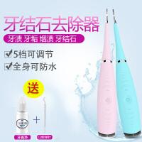 家用牙结石去除器声波洗牙器神器超便携式冲牙洁牙机牙垢牙渍工具