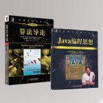 算法导论 原书第3版 Java编程思想 第4版 套装共2册 算法圣经