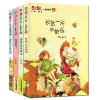 满39包邮, 儿童文学伴侣小闺蜜系列(4册)茜茜来了/长达一天的快乐/温暖的豆荚旅店/娇娇公主靠边站/小闺蜜系列/儿童