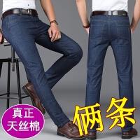 2018新款牛仔裤男士夏季薄款中年高腰宽松直筒裤冰丝长裤子柔软春秋款 灰蓝+蓝色 共2条