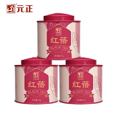 正山堂茶业 元正红蓓浓香型正山小种红茶茶叶散装武夷山罐装150g