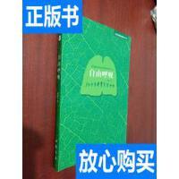 [二手旧书9成新]自由呼吸 首页有签名 看图 /祝新宇 中国书店