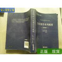 【二手旧书9成新】法官智库丛书24:合同案件审判精要