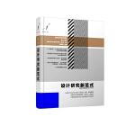 设计研究新范式――《装饰》优秀投稿论文(2013-2017)