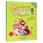 一半国奇遇记(注音全彩美绘版)/阳光女生杜小默童话系列