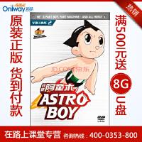 【买就送100元在线学习卡】铁臂阿童木52集完整版2(DVD) 幼儿教育视频 只卖正版