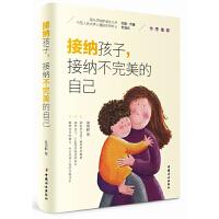 中国妇女:接纳孩子,接纳不完美的自己