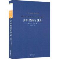 【JP】麦田里的守望者 (美)塞林格,施咸荣 译林出版社9787544749398