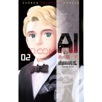 现货 【深图日文】 AIの�z�子 2 AI的遗电子2 人工智能的基因 2 秋田��店 (少年チャンピオン 漫画 )
